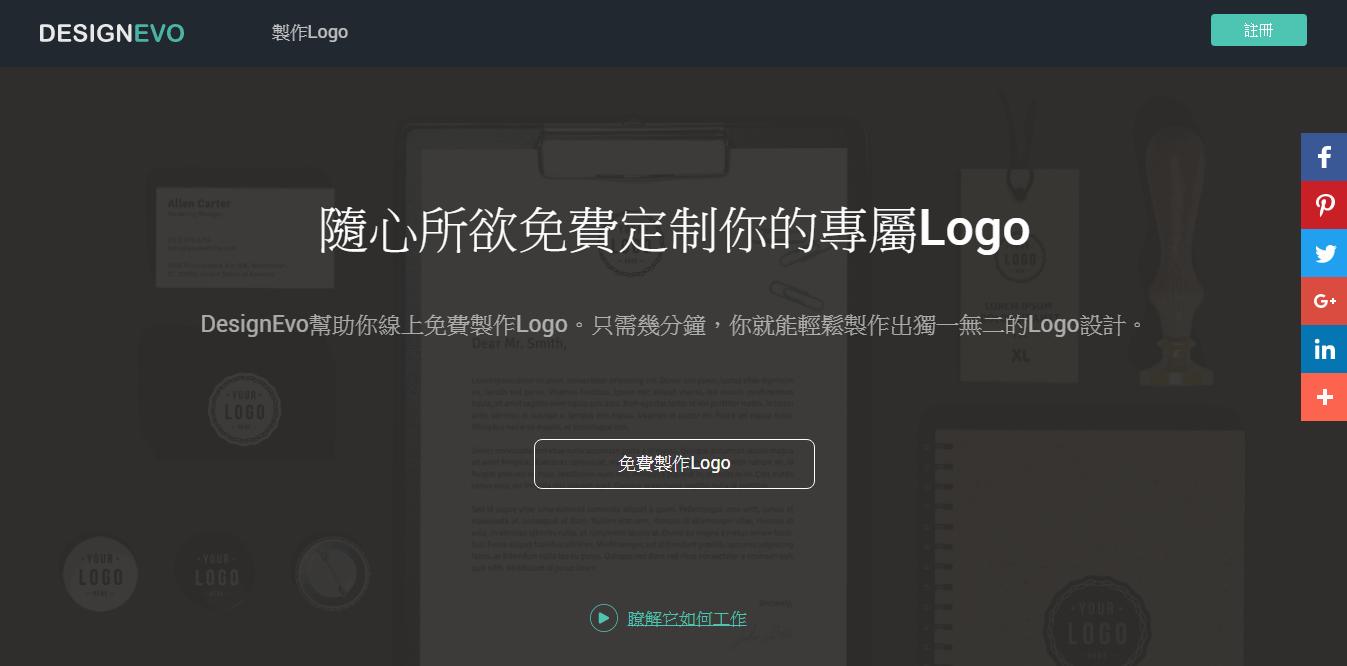 DesignEvo 免費線上 LOGO 產生器,幫你快速設計宣傳 LOGO