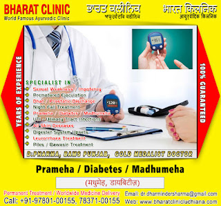 Prameha / Diabetes / Madhumeha Doctors Treatment Clinic in India Punjab Ludhiana +91-9780100155, +91-7837100155 http://www.bharatclinicludhiana.com