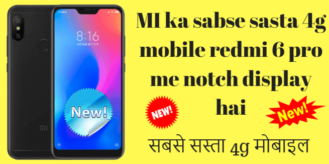 MI Ka New Mobile Redmi 6 Pro Jisme Hai Notch Display