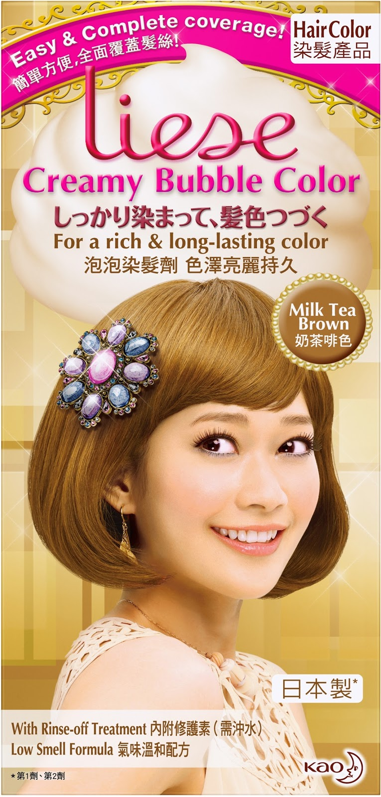 Liese creamy bubble hair color for busy and newbies like me i think liese creamy bubble hair color is the diy hair coloring choice for busy people like myself because it only takes half an hour to finish and because solutioingenieria Gallery