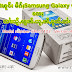 လၢႆးRoot ၽူင်း မိၵ်ႈ Samsung Grand 2 မူဝ်ႇတႄႇ SM-G7102   ဝိူဝ်းသိၼ်း(Version)  4.4.2 လႄႈ လၢႆးသႂ်ႇၽွၼ်ႉယူႇၼီႇၶူတ်ႉတႆး
