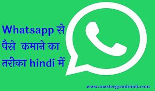 how to make money on whatsapp hindi me