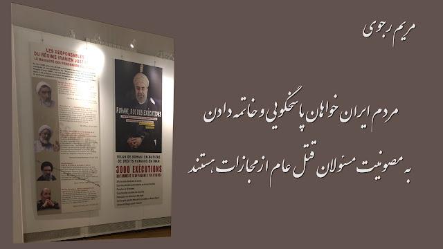 ایران-پیام مریم رجوی به شرکت کنندگان در نمایشگاه قتل عام ۶۷ در شهرداری منطقه یک پاریس