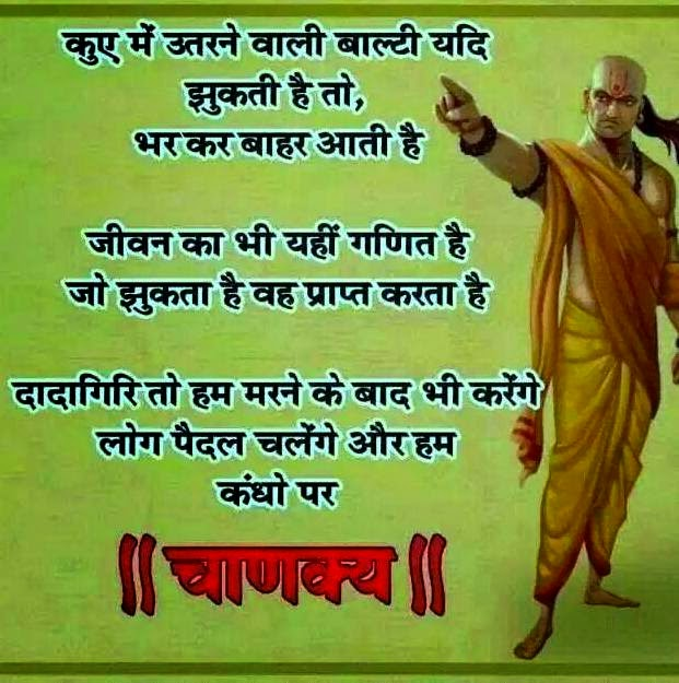 Positive Thinking Quotes Hindi: Best Quotes And Thought Of The Day: Hindi Quotes On Life