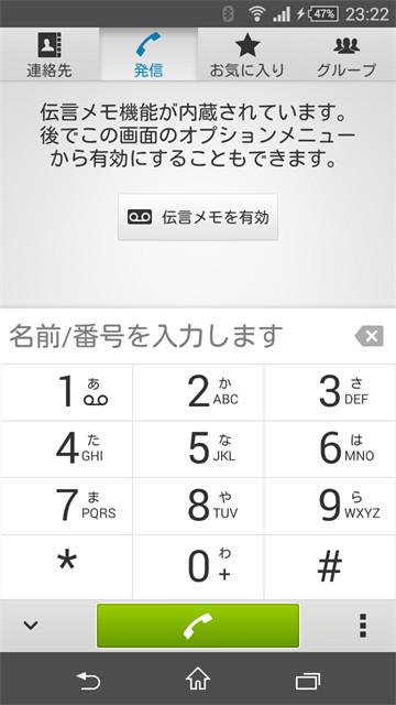 android4.4のダイヤル入力画面