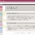 超強東京大學日文學習資源寶庫!全日文的東大日文學習資源珍藏地