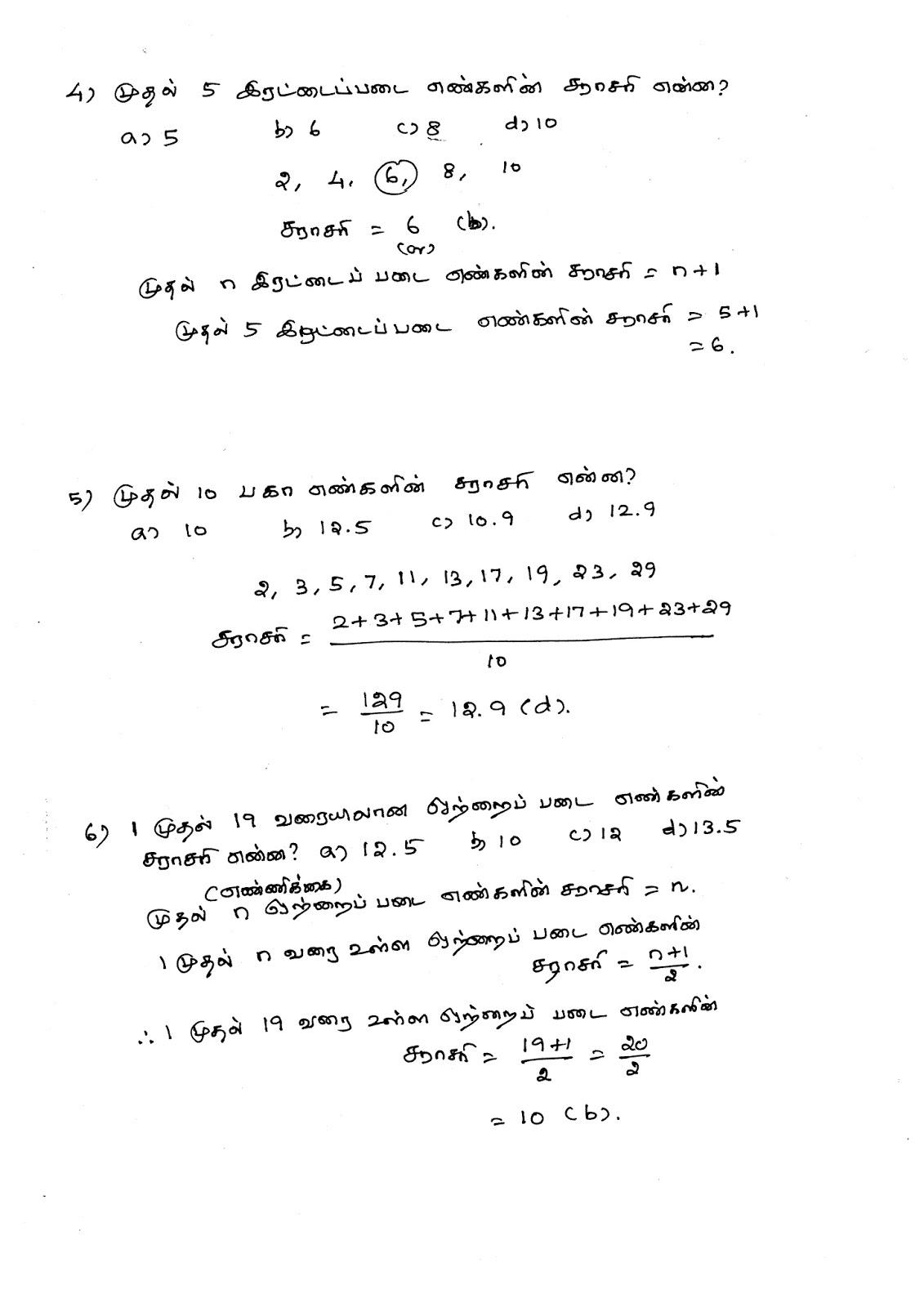 TNPSC MATHS - AVERAGE - SHORT CUT - 2