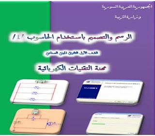 كتاب لشرح برنامج Multisim لرسم الدوائر الالكترونية pdf