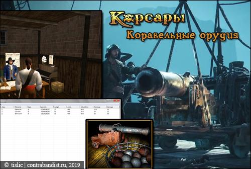 Корабельные орудия