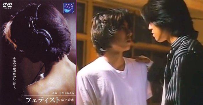 Atsui Toiki, película