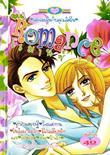 ขายการ์ตูนออนไลน์ Romance เล่ม 105