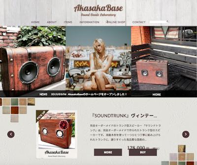 AkasakaBase HomePage