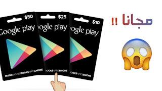 طريقة حصرية للحصول على بطاقات قوقل بلاي مجانا لشحن العابك وتطبيقاتك