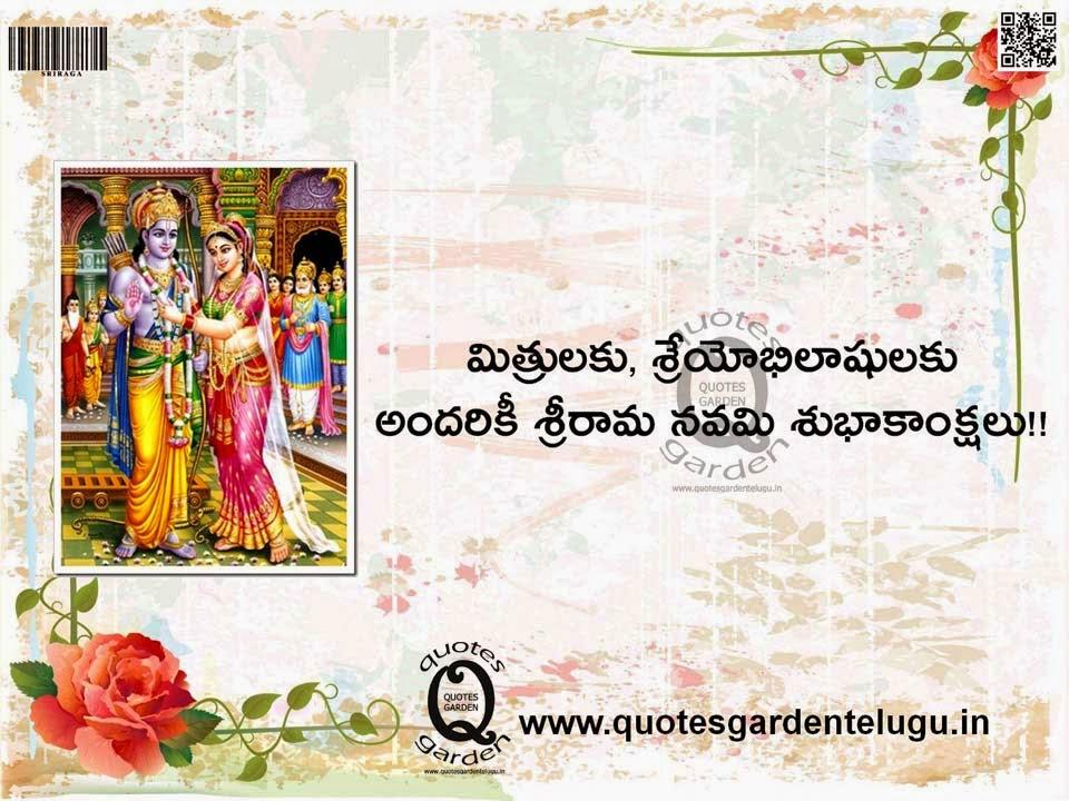 Sri Rama Navami Telugu images, Sri Rama Navami Telugu wishes, Sri Rama Navami Telugu  sms, Sri Rama Navami Telugu greetings