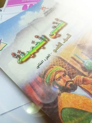 جميع دروس الفصل الثاني للصف التاسع 2017 سلطنة عمان