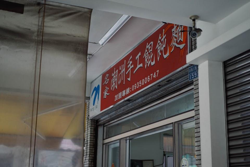 名家潮洲手工餛飩麵