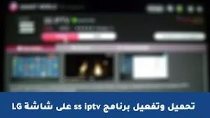 تحميل وتفعيل برنامج ss iptv على شاشة LG