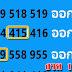 ลุ้นกันต่อ!! สูตรหวยสามตัวบน 4 ชุดเน้นๆ (สถิติ 3งวดซ้อน) งวด 1/04/61
