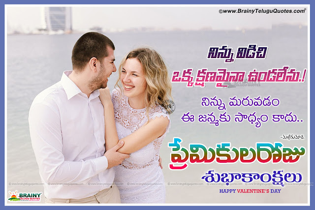 New Telugu Latest Love Propose Quotes and Images,Telugu Happy Valentines Day Picture Quotations and Kavithalu, Be My Valentine Telugu Quotations online,Inspirational Valentines Day Pictures and messages,Telugu Famous Happy Valentines Day Wishes and Wallpapers,New Telugu Valentines Day Quotations online,  Telugu Anti Valentines Day messages and Images online Free Images,Happy Valentines Day Messages and Images in Telugu, Telugu Valentines Day Love Quotations for New Love, Happy Valentines Day Messages and Images in Telugu, Valentines Day Love Images online.