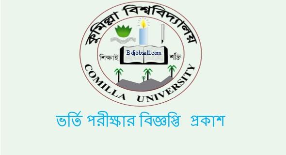 Comilla University (COU) Admission Test Notice