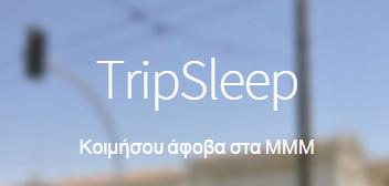 TripSleep: Η Ελληνική εφαρμογή για να κοιμάσαι ξέγνοιαστος στα ΜΜΜ