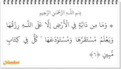 an khususnya dari surah Hud ini semoga membawa kebaikan Surah Hud Juz 12 Ayat 6-123 dan Artinya