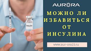 Заболевание сахарный диабет - принимать ли инсулин