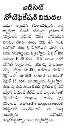 AP EDCET 2017 Notification