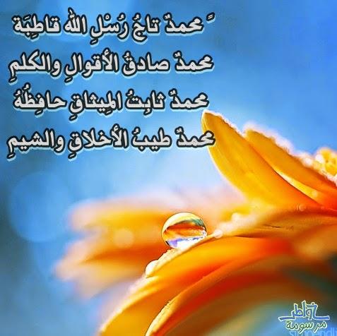 محمدٌ تاجُ رُسْلِ الله قاطِبَة ً