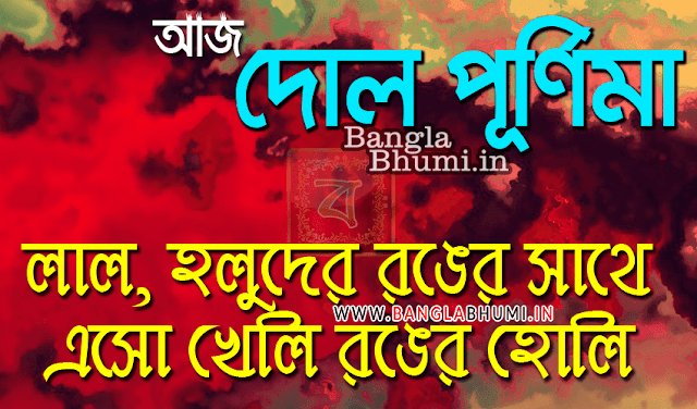 Happy Holi Bengali Wishes Wallpapers Free Download