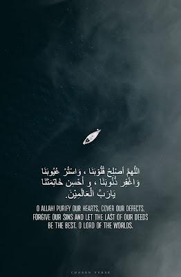 اللهم اصلح قلوبنا واستر عيوبنا واغفر ذنوبنا واحسن خاتمتنا يارب العاليمين