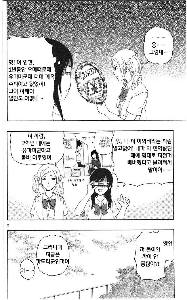 유가미 군에게는 친구가 없다 9화의 1번째 이미지, 표시되지않는다면 오류제보부탁드려요!