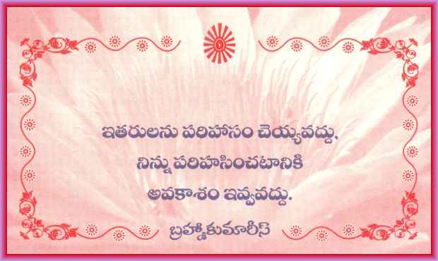 telugu-quotes