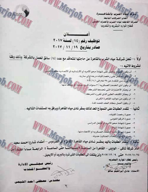 اعلان وظائف شركة مياه الشرب بالقاهرة - اعلان رقم 14 لسنة 2017