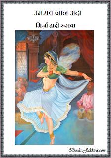 Umrao Jaan Ada Novel pdf download, उमराव जान अदा