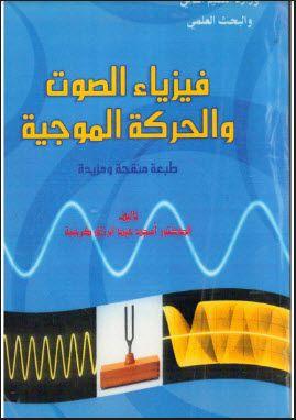 تحميل كتاب فيزياء الصوت والحركة الموجية pdf د. أمجد عبد الرزاق كرجية، كتب فيزياء الصوت ، علم الصوتيات والموجات الصوتية، انعكاس الموجة، الصونومتر، الموجات الصوتية الموقوفة، الحركة الموجية المستعرضة والطولية رابط تحميل مباشر مجانا