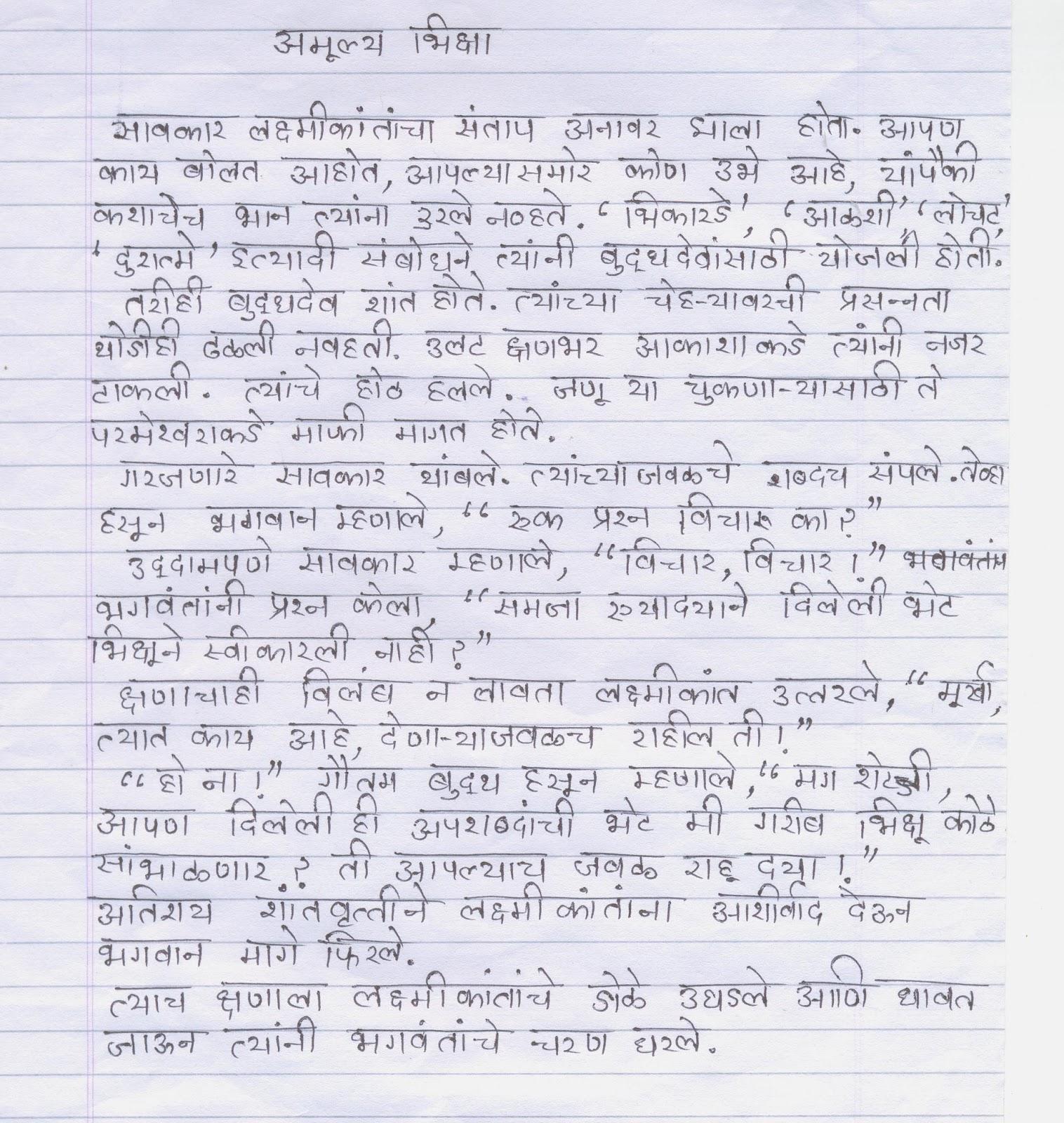 Jasna essay