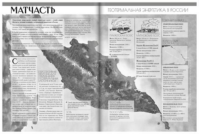 Геотермальная энергетика в России