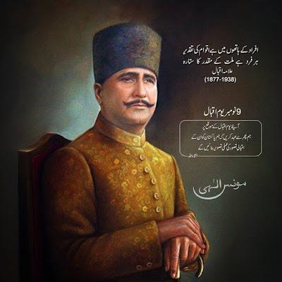 آئیے یوم اقبال کے موقع پر ہم پھر سے عہد کریں کہ ہم پاکستان کو ان کے اقبالی تصورات کی عملی تصویر بنائیں گے