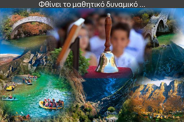ΖΑΓΟΡΙ-Στο Πάπιγκο και τους Μηλιωτάδες τα μοναδικά σχολεία! - : IoanninaVoice.gr