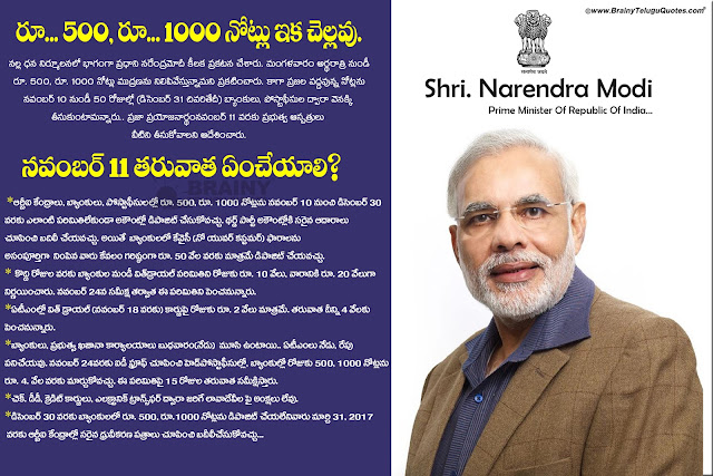 500, 1000 Currency abolished information by Govt of India, What to do after abolishing 500, 1000 rupee noted information in Telugu