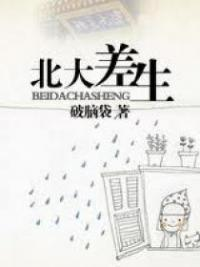 Fleeting Midsummer (Beijing University's Weakest Student)