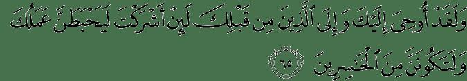 Surat Az-Zumar ayat 65
