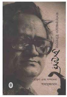 আখতারুজ্জামান ইলিয়াসের ডায়েরি - শাহাদুজ্জামান Akhteruzzaman Elieser Diary - Edited by Shahaduzza pdf