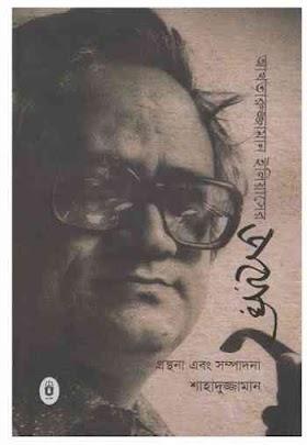 আখতারুজ্জামান ইলিয়াসের ডায়েরি - শাহাদুজ্জামান Akhteruzzaman Elieser Diary by Shahaduzza pdf