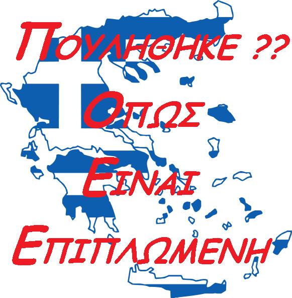Αποτέλεσμα εικόνας για Η ΝΤΡΟΠΗ ΤΩΝ ΣΥΡΙΖΑΝΕΛ