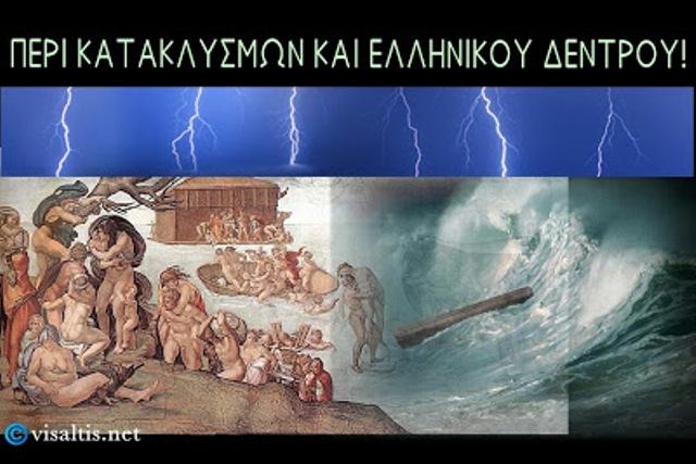 Κατακλυσμοί και Ελληνικό Δέντρο! – Αυτά που δεν διδάσκονται