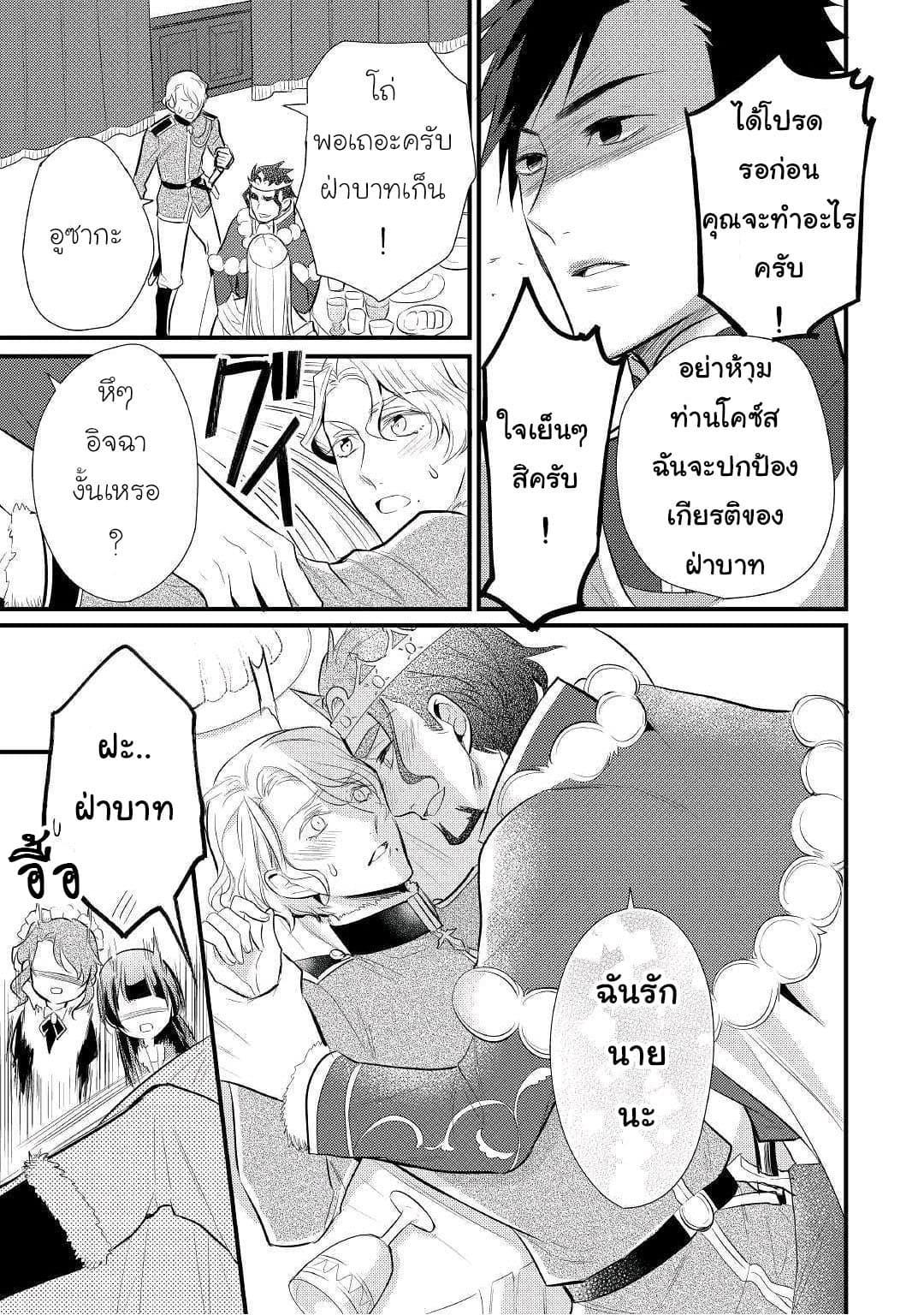 อ่านการ์ตูน Daites Ryou Koubouki ตอนที่ 17 หน้าที่ 23