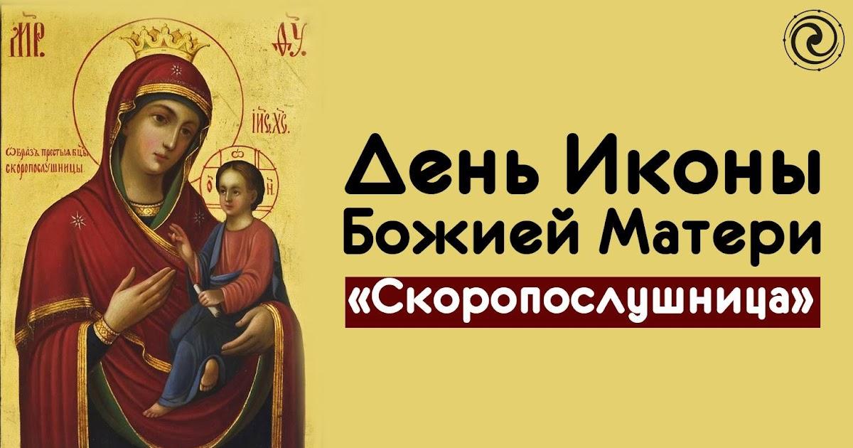 семян поздравления с иконой божьей матери скоропослушница совсем скучали