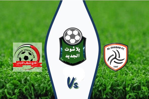 نتيجة مباراة الشباب وشباب الأردن اليوم 28-10-2019 البطولة العربية للأندية